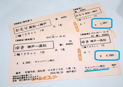 原付で往くしまなみ海道1608-004b
