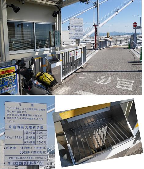 原付で往くしまなみ海道1608-016b