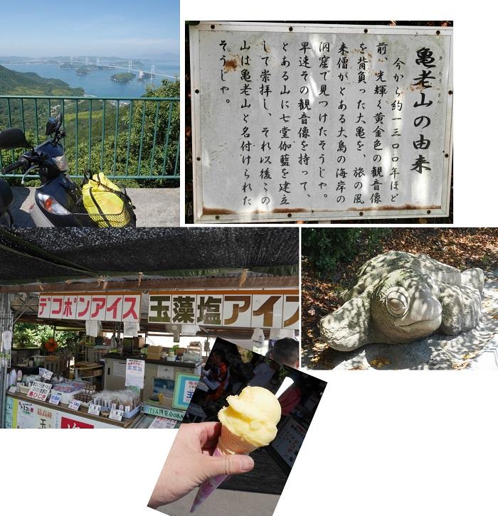 原付で往くしまなみ海道1608-017b