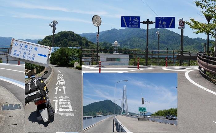 原付で往くしまなみ海道1608-029b