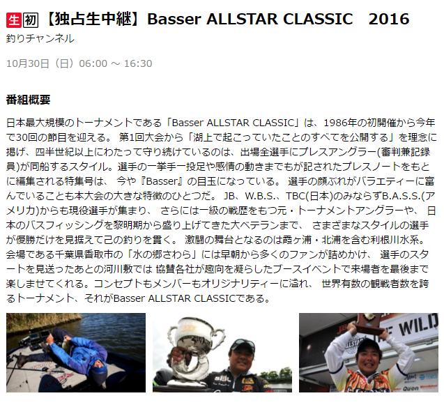 abema_basser_allstar_classic.png