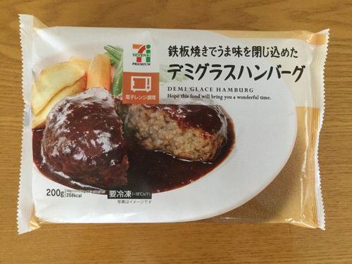 5ハンバーグ