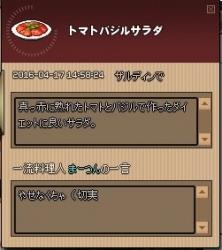 2016_04_17 最高のトマトバジルサラダ