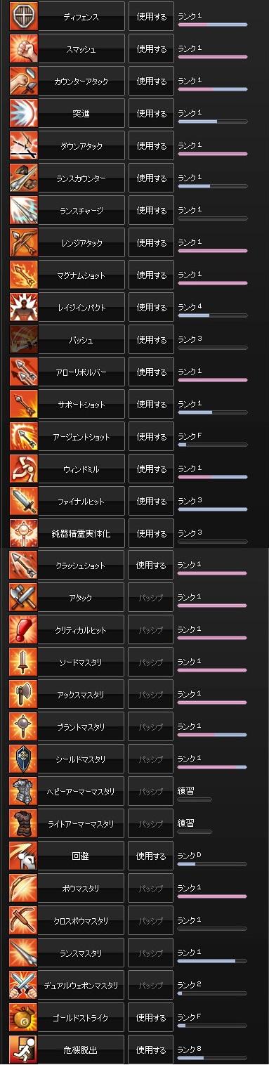 2016_05_28_戦闘スキル