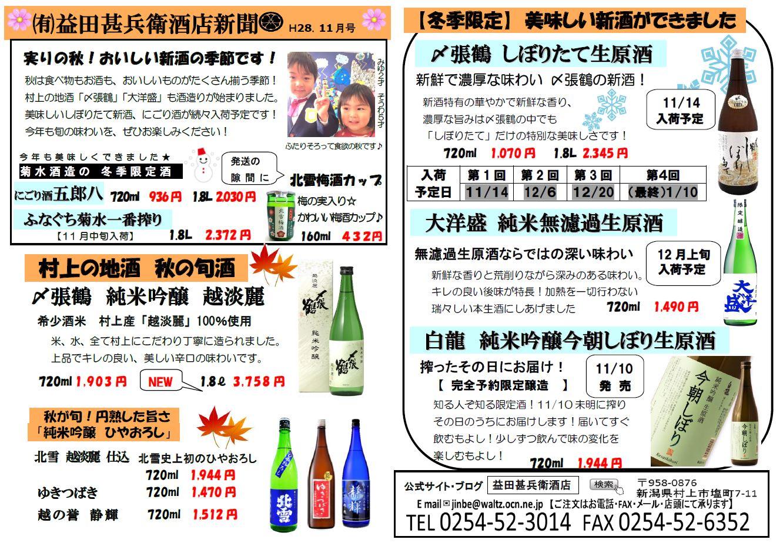 2016.11 新聞 表