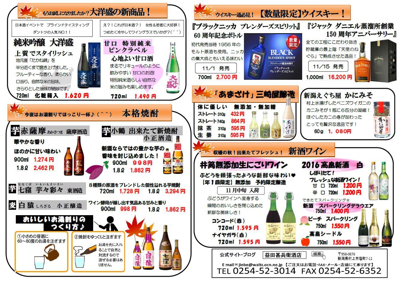 2016.11 新聞 裏