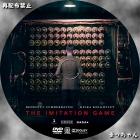 イミテーション・ゲーム/エニグマと天才数学者の秘密
