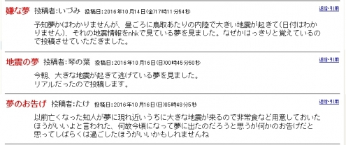鳥取地震予言