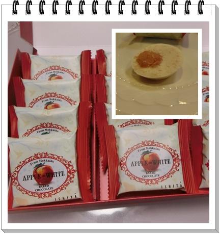 アップル&ホワイトベイクドチョコレート1
