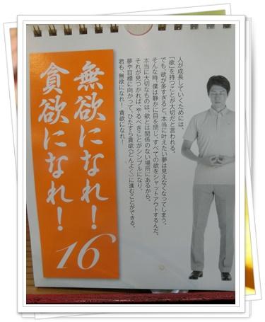 松岡修三1