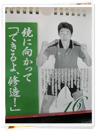 松岡修三2