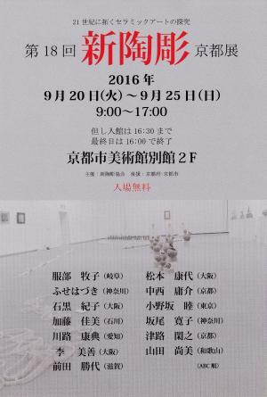 18回新陶彫京都展