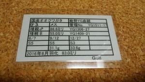 Gu830-04.jpg