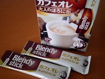 blendy3.jpg