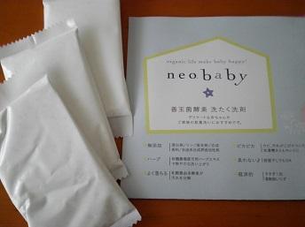 neobaby1.jpg