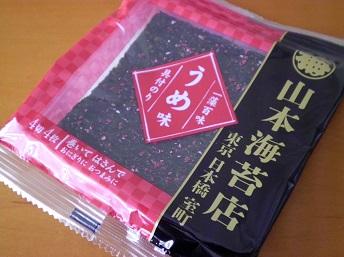 yamamoto3-1.jpg