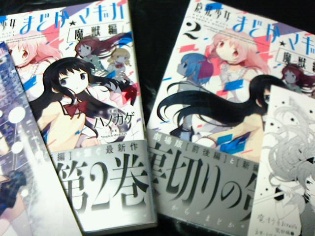 2016/06/11 魔法少女まどか☆マギカ [魔獣編] 2巻