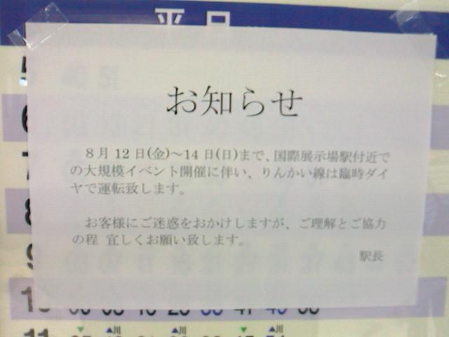 2016/08/12 新木場駅時刻表