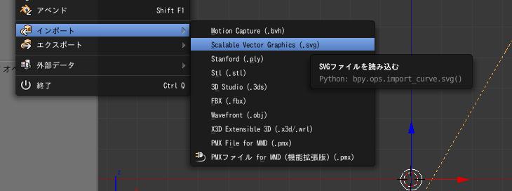2016/08/17 MMDかずみモデル製作中 魔法陣 BlenderでSVGファイルをインポート