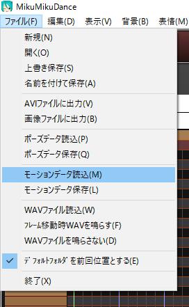 2016/10/23 MMD モーション読み込みメニュー