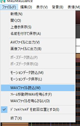 2016/10/23 MMD wav読み込み