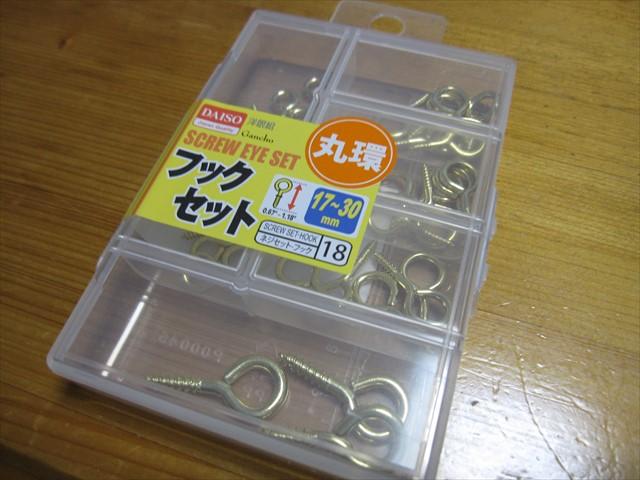 ダイソーのフック-1