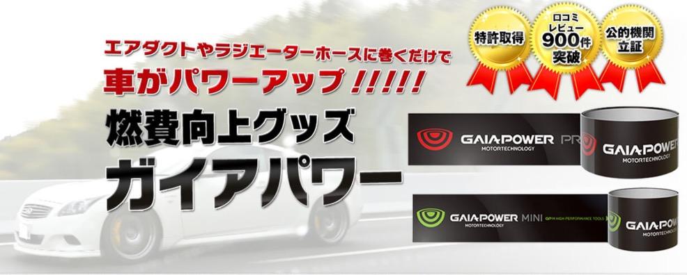 馬力アップ出力トルクアップupカスタム-パーツ4ガイアパワー車グッズ燃費1向上