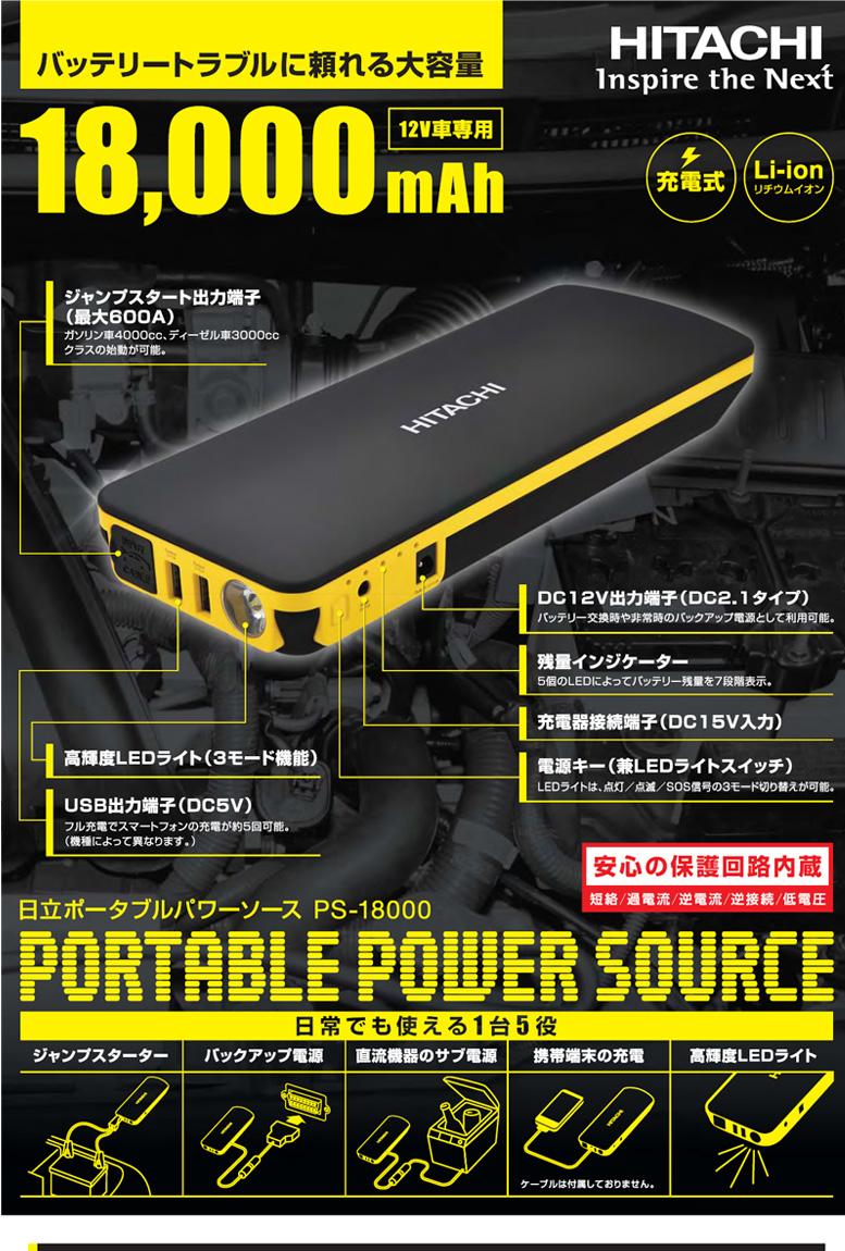HITACHI 日立】【PS-18000】ジャンプスターター ポータブルパワーソース バックアップ電源