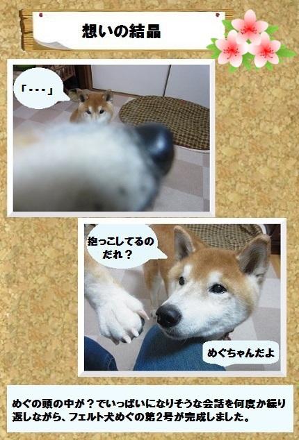 コルクボード ・フェルト犬めぐ1