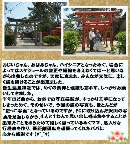 コルクボード・鳥取へ6