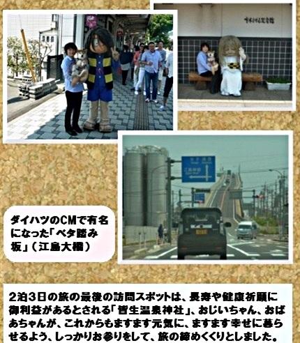 コルクボード・鳥取へ5