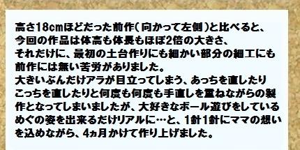 コルクボード ・フェルト犬めぐ2 - コピー