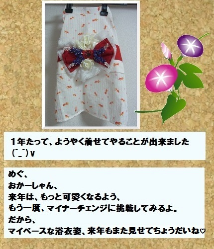 コルクボード浴衣6