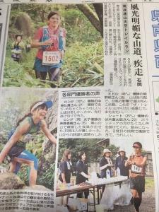 新聞20160907