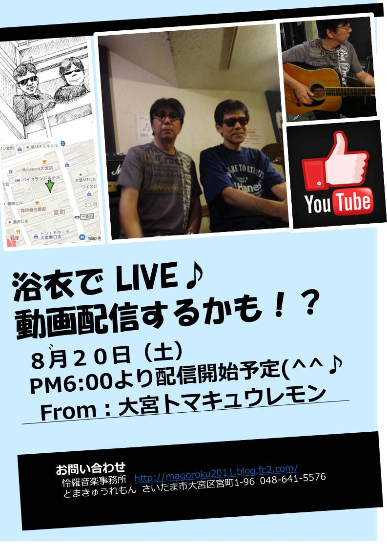 tomakyu820Live.jpg
