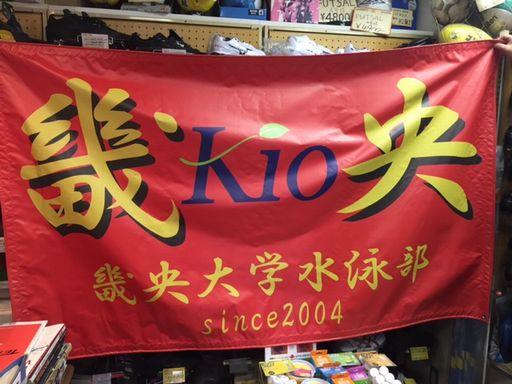 畿央大学 旗