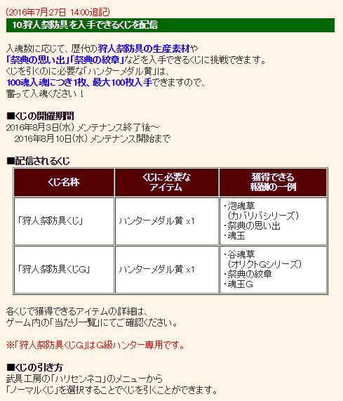2016-07-27 (1)