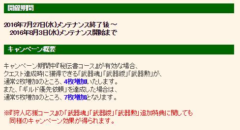 2016-07-27 (3)