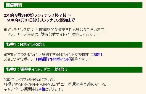 2016-08-03 (1)