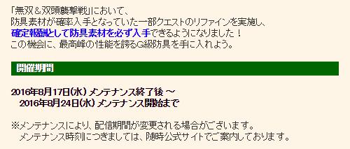 2016-08-17 (1)