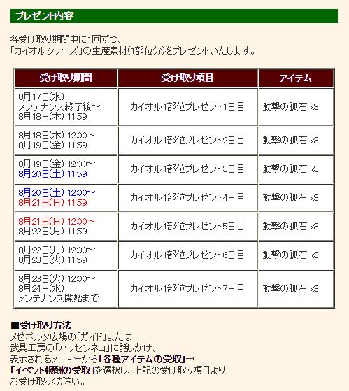 2016-08-17 (2)