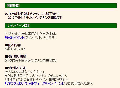 2016-09-07 (2)