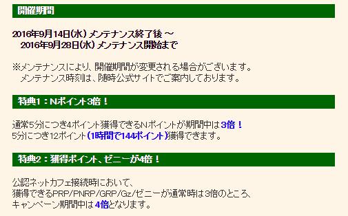 2016-09-14 (1)