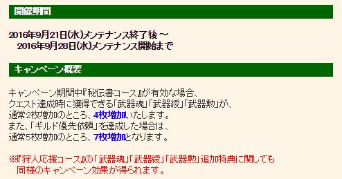 2016-09-21 (2)