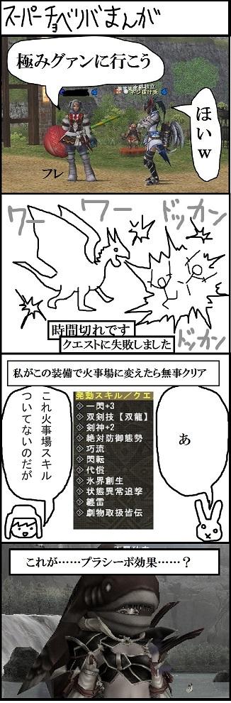 スーパーチョベリバ漫画~ガバガバ火力ブースト編~