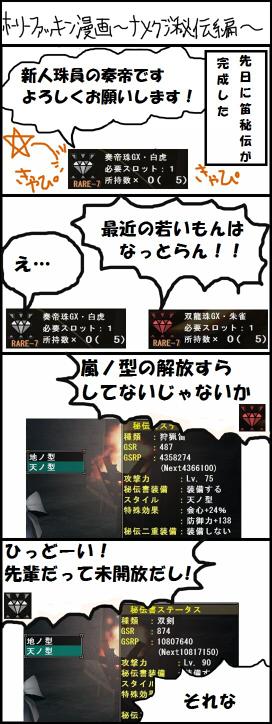 ホーリーファッキン漫画~ナメクジ秘伝編~