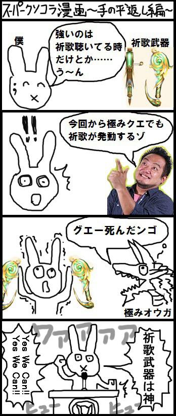 スーパークソコラ漫画~手の平返し編