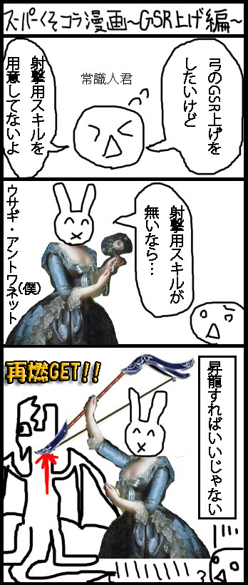 スーパーくそコラ漫画~GSR上げ編~