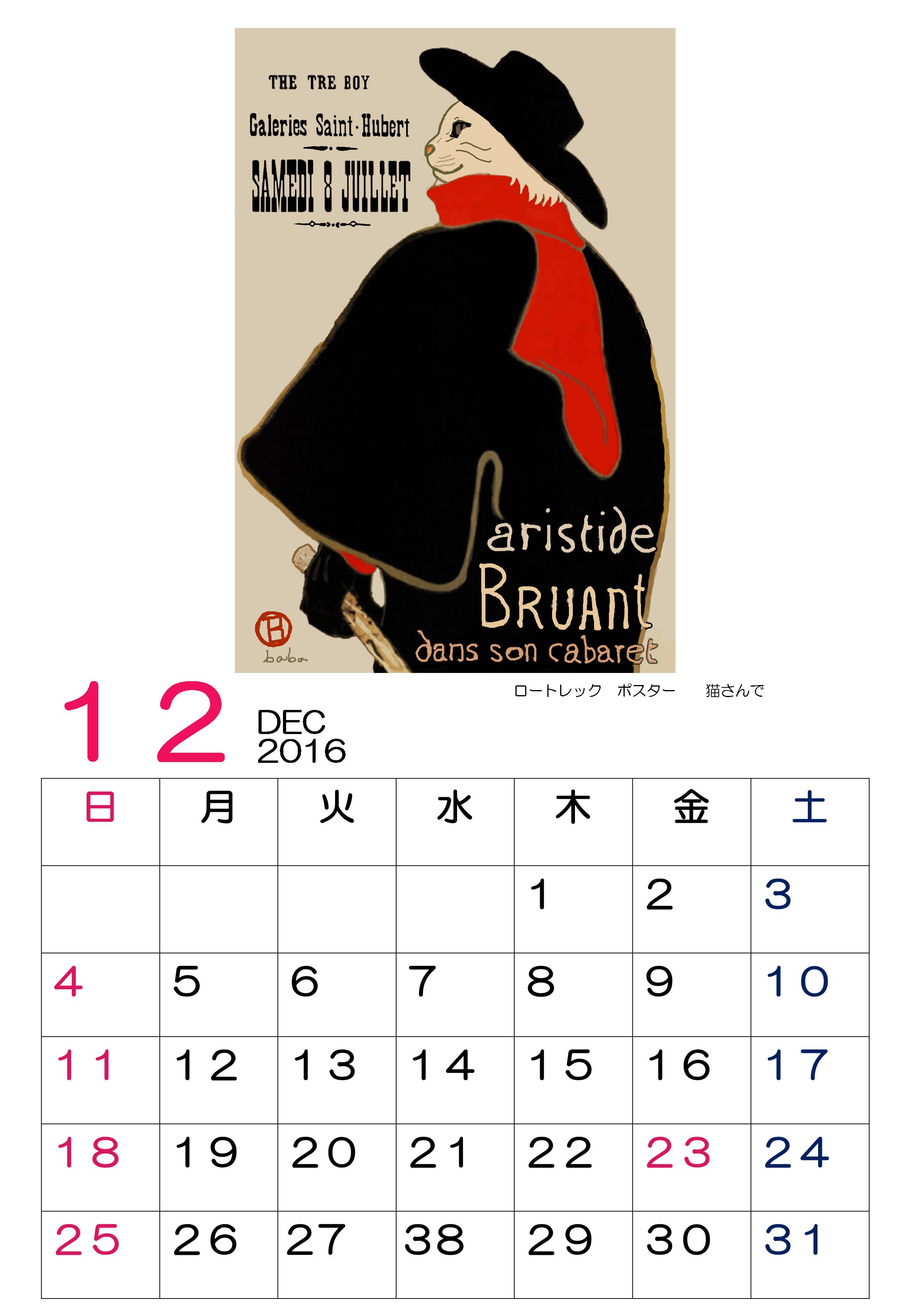 2016年12月 カレンダー