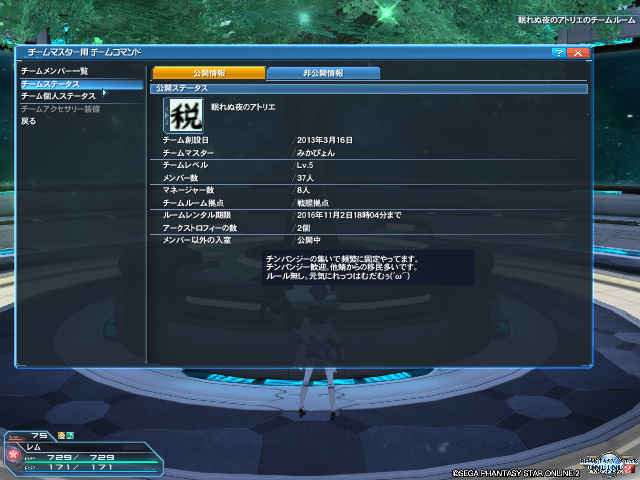 pso20161011_032538_002.png